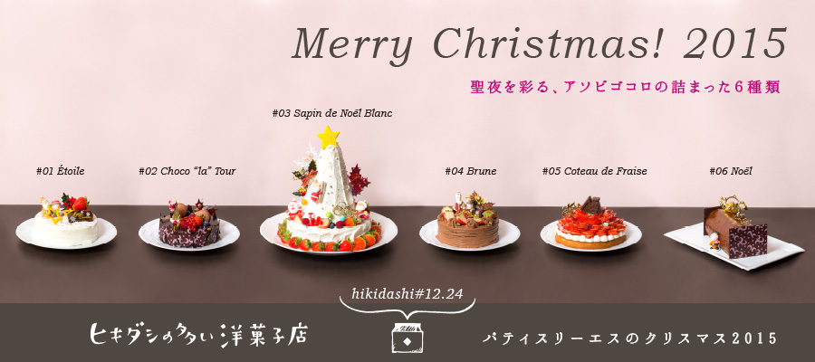 緑区のクリスマスケーキの予約受付