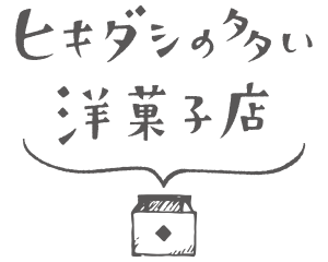 ヒキダシの多い洋菓子店