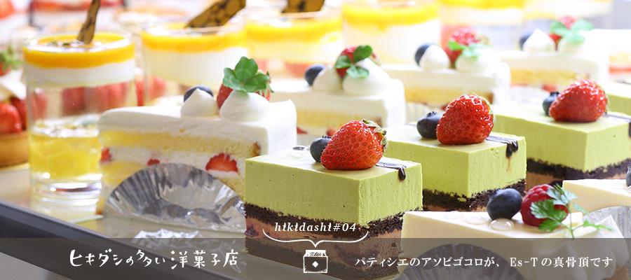 焼き菓子が美味しいケーキ屋