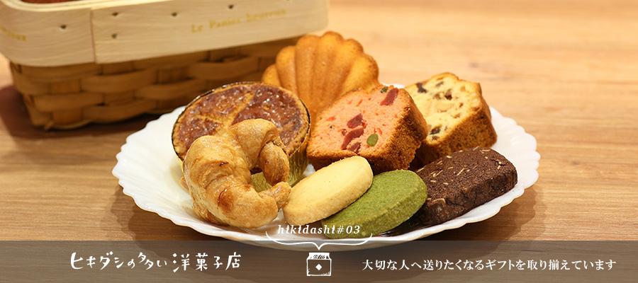 名古屋市の女性が好むケーキ