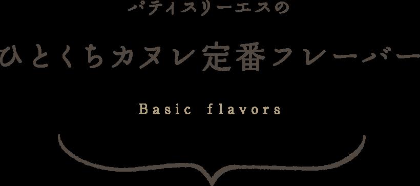 パティスリーエスのひとくちカヌレ定番フレーバー Basic  flavors