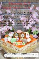 ひなまつりホールケーキ③