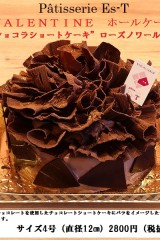 バレンタインデーホールケーキ①