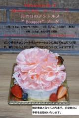 母の日ホールケーキ