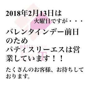 臨時営業のお知らせ!!