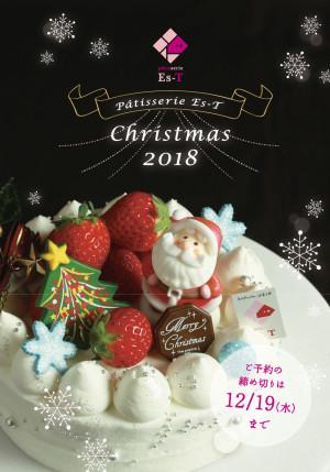 Christmas2018