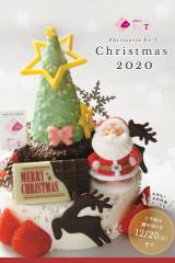 2020年クリスマスケーキの予約受付終了のお知らせ
