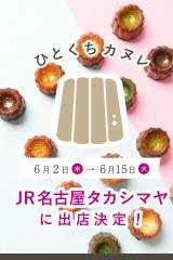 JR名古屋タカシマヤに出店します