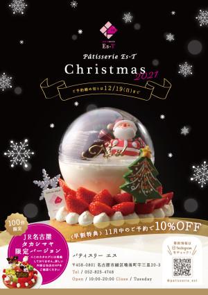 Christmas2021
